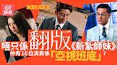 多功能老婆|黃浩然劍雄沿自《新紮師妹》 10位演員曾為亞視拍劇