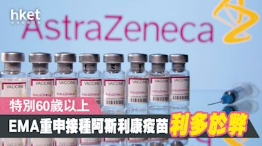 【阿斯利康疫苗】EMA重申接種利多於弊 特別60歲以上 - 香港經濟日報 - 即時新聞頻道 - 國際形勢 - 環球社會熱點