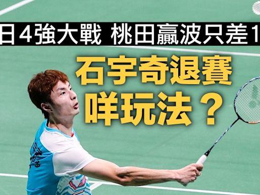 【湯優盃】 石宇奇最後1分前退賽被罵「可恥」 中國女隊反勝日本重奪優霸盃