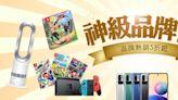 限時特惠!網購週年慶+神腦品牌日 推薦超殺3C、家電一次看
