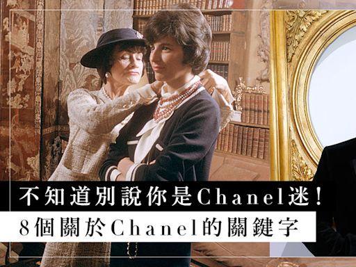 Chanel 迷入門級必看小知識!這 8 個品牌關鍵字讓你更了解香奈兒的傳奇經歷! | HARPER'S BAZAAR HK
