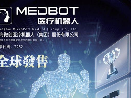 微創機器人IPO招股上市值得抽?