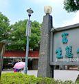 富民生態公園