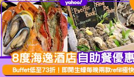 【自助餐優惠】8度海逸酒店buffet 低至73折 即開生蠔每晚...