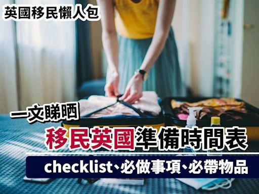 英國移民懶人包丨一文睇晒移民英國準備時間表、checklist、必做事項、必帶物品