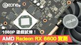 AMD Radeon RX 6600 實測!1080P 遊戲試煉! - ezone.hk - 教學評測 - 新品測試