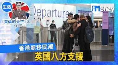 【英倫的天空@iM網欄】香港新移民潮 英國八方支援 - 香港經濟日報 - 即時新聞頻道 - iMoney智富 - 名人薈萃