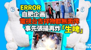 ERROR自肥企画|電視台吉祥物都無面俾 事先張揚再炸「Sound Bear」 - 今日娛樂新聞 | 香港即時娛樂報道 | 最新娛樂消息 - am730