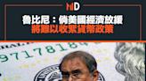 【末日博士】末日博士魯比尼:倘美國經濟放緩將難以收緊貨幣政策