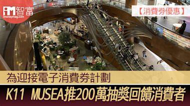 【消費券優惠】為迎接電子消費券計劃 K11 MUSEA推200萬抽獎回饋消費者 - 香港經濟日報 - 即時新聞頻道 - iMoney智富 - 理財智慧