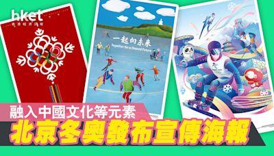 北京冬奧發布宣傳海報 融入中國文化等元素(多圖) - 香港經濟日報 - 中國頻道 - 社會熱點