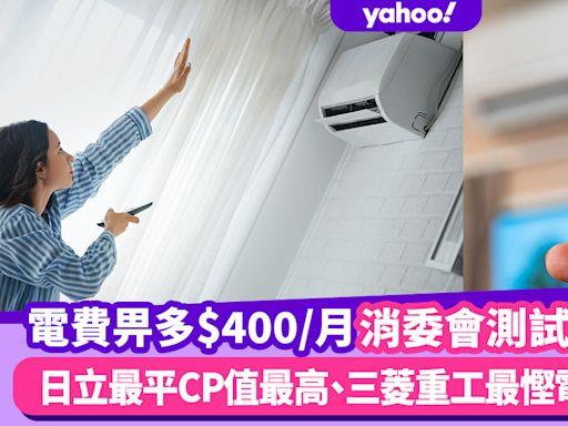 消委會冷氣機|電費畀多$400/月!日立最平CP值最高 三菱重工最慳電但售價過萬