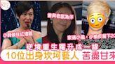 10位出身坎坷藝人 逆境重生事業見起色 躍升成一線明星   娛樂   Sundaykiss 香港親子育兒資訊共享平台
