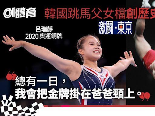 東京奧運︱韓國跳馬少女為爸爸奮戰摘銅 父親任評述見證歷史一刻