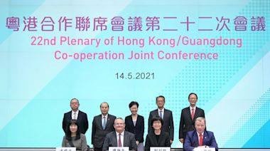 特首出席粵港合作聯席會議