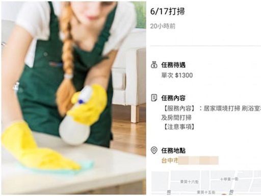 台中妹應徵單次打掃1300元 崩潰「雇主裸躺床排毒」還加價求洗澡