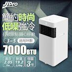 JJPRO 3-5坪 7000BTU低噪更升級移動式冷氣 JPP10