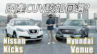 Nissan Kicks vs Hyundai Venue 國產CUV該如何選?