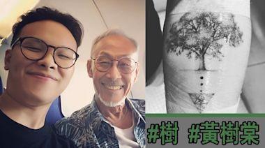 黃樹棠兒子在手臂紋大樹圖案紀念爸爸 從今以後父子伴遊世界 | 蘋果日報