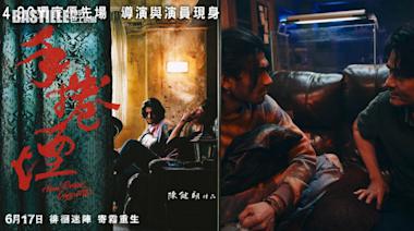環繞亞洲回歸本土 《手捲煙》6.17香港上映   娛圈事