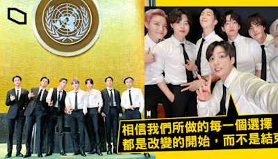 韓國組合 BTS 第三度參與聯合國大會 發言指新一代無懼改變 | 立場報道 | 立場新聞
