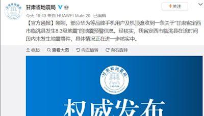 甘肅又驚爆8.3級地震 地震局後再度改口(圖) - - 新聞 甘肅 - 看中國新聞網 - 海外華人 歷史秘聞 社會百態