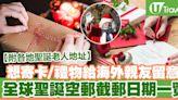 【聖誕節2021】一文睇各地聖誕空郵截郵日想寫信畀聖誕老人、寄卡/禮物給海外親友留意(附聖誕老人收件地址) | U Travel 旅遊資訊網站