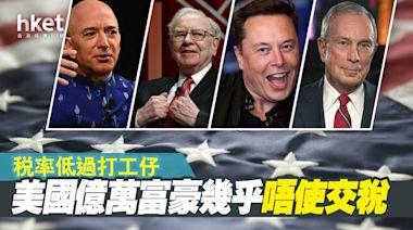 美國億萬富豪幾乎唔使交稅 稅率低過打工仔 - 香港經濟日報 - 即時新聞頻道 - 國際形勢 - 環球社會熱點