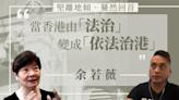 【堅離地傾.驀然回首】余若薇:當香港由「法治」變成「依法治港」 | 沈旭暉 | 立場新聞