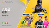 PS Plus 釋出 8 月份免費遊戲 包含《獵人競技場:傳奇》《植物大戰殭屍》等陣容
