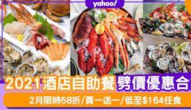 【自助餐優惠】2月酒店自助餐劈價推介19間 限時58折/買一送一...
