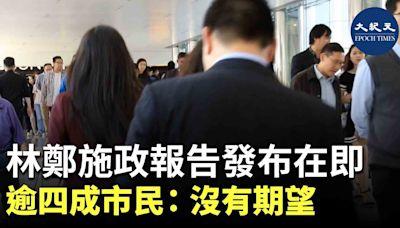 林鄭施政報告發佈在即 逾四成市民:沒有期望