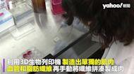 3D列印「日本和牛」願意嘗試嗎?油花比例還能客製化