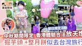 【親子好去處】中秋期間限定 在香港合法放天燈 掘芋頭 +整月餅+豆腐花 似去台灣旅行   MamiDaily 親子日常