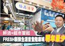 鮮活+超市冒起 FRESH康城作試點 康怡店明年初登場 - 香港經濟日報 - 地產站 - 地產新聞 - 人物/專題