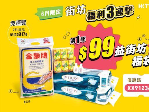 【HKTVmall】指定O2O門市街坊福利3連擊(19/06-24/06)