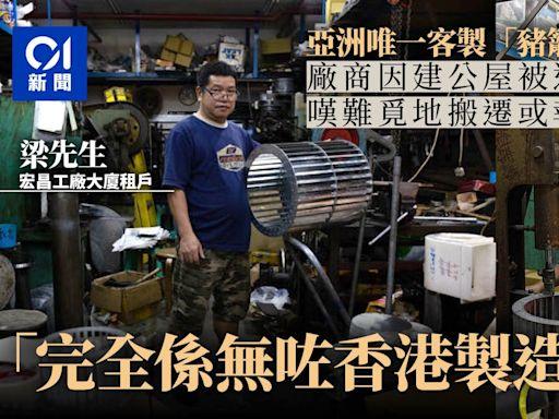 房委會拆工廈建屋 夕陽工業難覓廠 廠戶嘆被趕絕:無咗香港製造