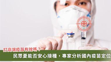 COVID-19/民眾可安心接種高端疫苗嗎?專家剖析國內疫苗定位
