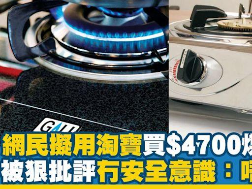 網民擬用淘寶買$4700煤氣煮食爐 被狠批評冇安全意識:唔好累街坊 | 港生活 - 尋找香港好去處