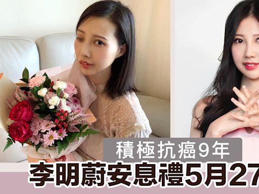 李明蔚安息禮5月27舉行 生前望各界心意轉贈「兒童癌病基金」