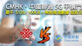 網絡商 5G 平價鬥平!最平 $138 / 100GB + 無限高速數據