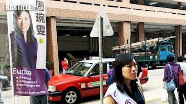 「私人理由」辭深水埗區議員一職 公民黨周琬雯:正所謂「明就明」 | 政事
