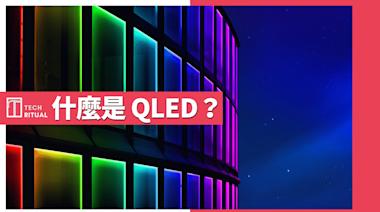 【詳解】什麼是 QLED?與 OLED 比較,缺點與分別?   香港  