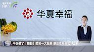 平保做了「被動」的第一大股東 華夏幸福真的好幸福!