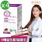 悠活原力 LP28敏立清Plus益生菌-葡萄多多(30條/盒) x4入組
