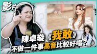 陳卓璇《我敢》不做一件事高音比較好唱? ◆嘎老師 Miss Ga 歌唱教學 學唱歌◆