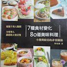 【書寶二手書T2/餐飲_I4F】7種食材變化80道美味料理:小熊與廚房的非常關係_熊怡凱