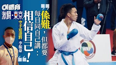 東京奧運|李振豪緣盡東奧空手道 曾每天自我洗腦 感恩再踏賽場