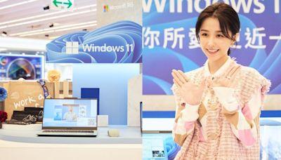 斜槓系女神邵雨薇搶先升級!史上最美 Windows 改版四大看點整理