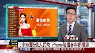 5小時賣5億人民幣 iPhone降價參與網購節